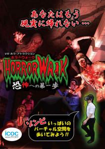 HorrorWalkB1_イメージ